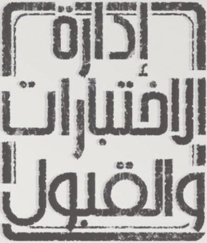 اجهزة التقييم -الاختبارات  ادارة القبول exam jeddah – creative matrix