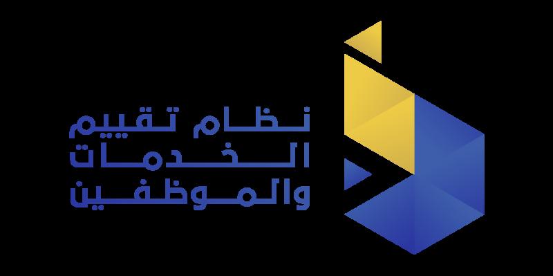 نظام تقييم الخدمات والموظفين