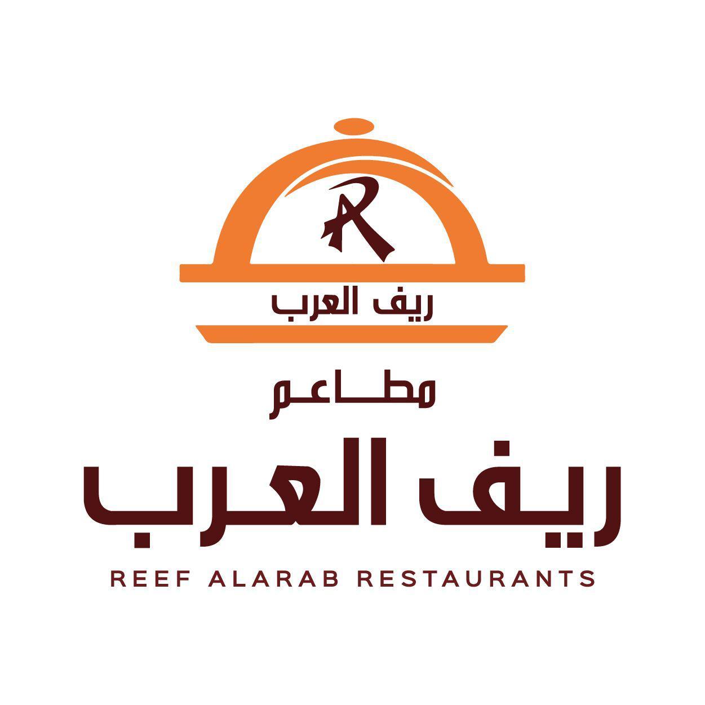 مطاعم ريف العرب